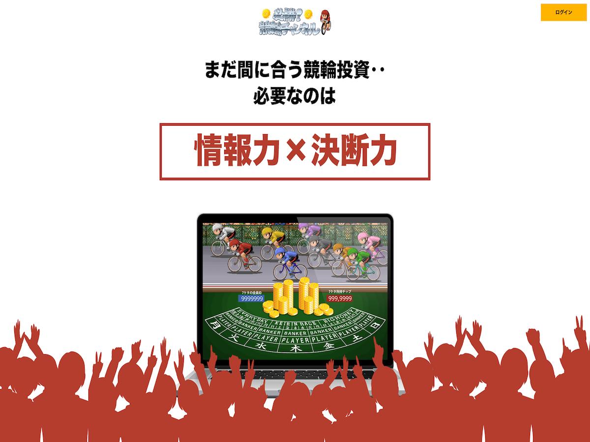 競輪チャンネル画像