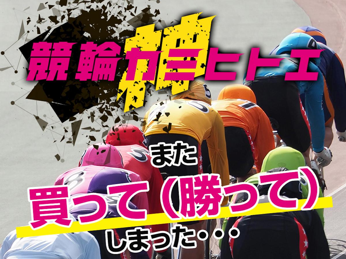 競輪カミヒトエ(神ヒトエ)画像