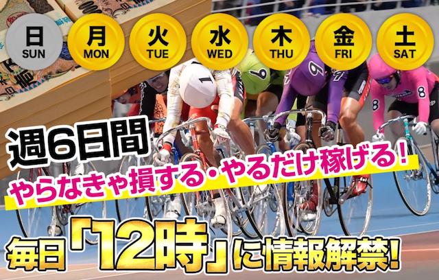 競輪カミヒトエ-無料情報