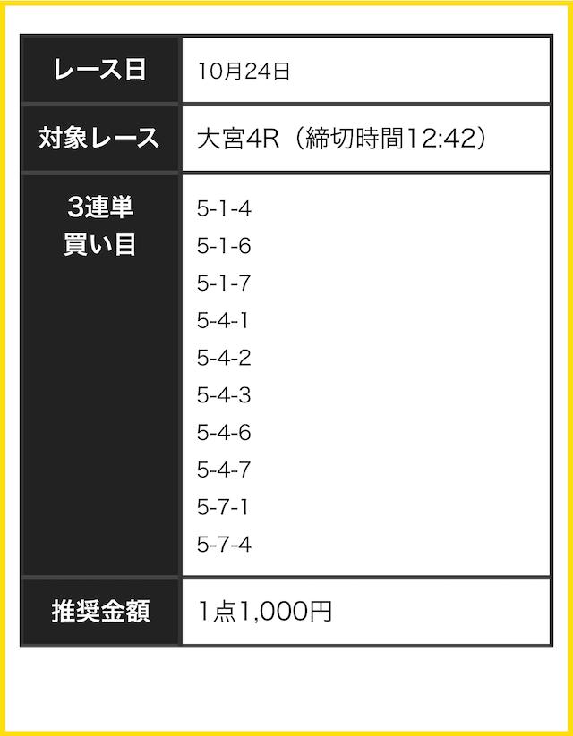 keirinkamihitoe6