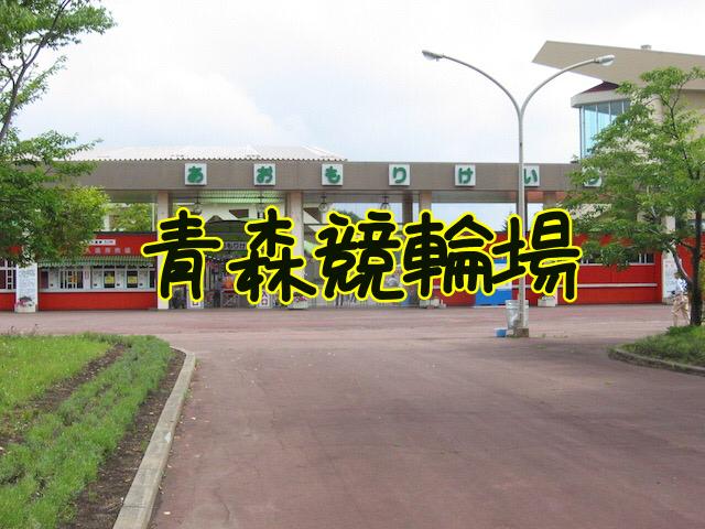 青森競輪場画像