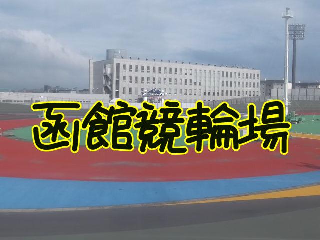 函館競輪場画像